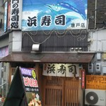 浜寿司 - 店舗外観  関門の寿司処  良いキャッチコピー