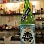 ひより - 壽(しぼりたて生酒)