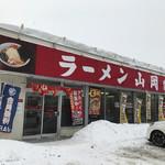 ラーメン山岡家 朝里店 - 外観。