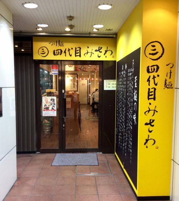 つけ麺 四代目みさわ - 店舗入口付近。