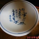 Teuchisarasobajimbee - 甚兵衛オリジナル皿2