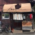 黒川食堂 - 六十年の歴史…偲ばれます
