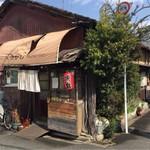 黒川食堂 - 戦後の昭和から平成を見て来た…