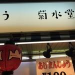菊水堂 -