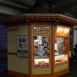 淡路屋 - 淡路屋 JR新神戸駅コンコース2階売店