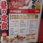 焼肉五苑 八幡店 - ランチメニュー