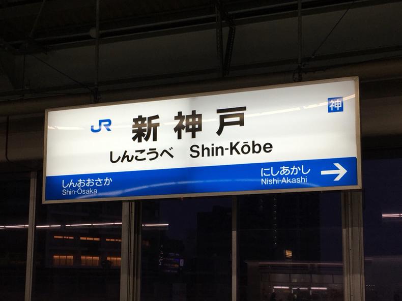 淡路屋 新神戸店