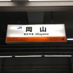 62888730 - 2017年2月。JR岡山駅