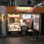 62888763 - おみやげ街道 岡山駅山陽伯備線店
