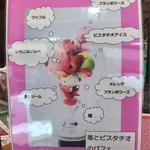 PÂTISSERIE Yoshinori Asami - 食べたのはこのパフェ♡
