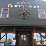 洋食厨房 Country House - カントリー調の お洒落な建物