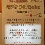 Japanese Soba Noodles 蔦 - 味噌つけSoba