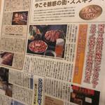 <札幌成吉思汗> 雪だるま - 新聞