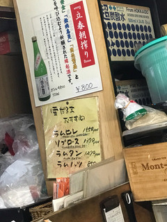 <札幌成吉思汗> 雪だるま - メニゥ