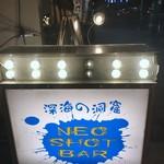 NEO SHOT BAR 深海の洞窟 -