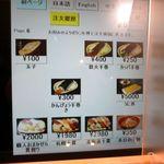 札幌シーフーズ - タッチパネルのメニュー