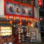 龍鳳飯店 - 十周年記念