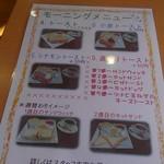 カフェ クロダ - モーニングメニュー