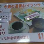 カフェ クロダ - ランチメニュー