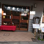 石鍋商店 -