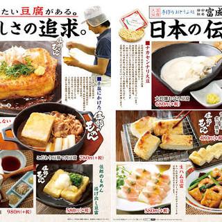 【旨い豆腐を決める品評会】金賞受賞