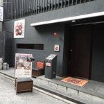 お好み焼・鉄板焼 88 パチパチ - 店外は格好が良い!