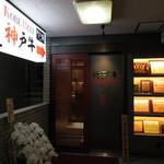 神戸 たん龍  - 外観