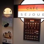 カフェ セジュール - ここから地下へ