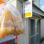 まつばら屋 - てんぷら(3個で100円)