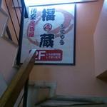 62915746 - この階段で二階に上がります。(2017年2月)