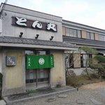 とんかつ とん丸 - 2011/01/03撮影