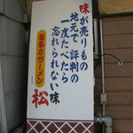 松食堂 -
