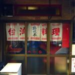 珍味亭 - 開店前ですが,常連のお客様が電話でお土産を注文してました