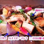 62923758 - 珍しい野菜が使われてます。(鎌倉野菜オンリーではないそうです)