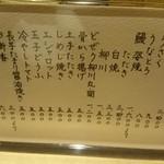新宿うな鐵 恵比寿店 -