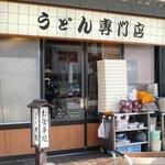 大和 - お店入口