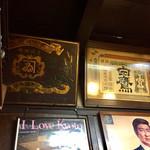 若松家酒店 -