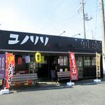 ユノリリ - 銚子市 駄菓子居酒屋 ユノリリ