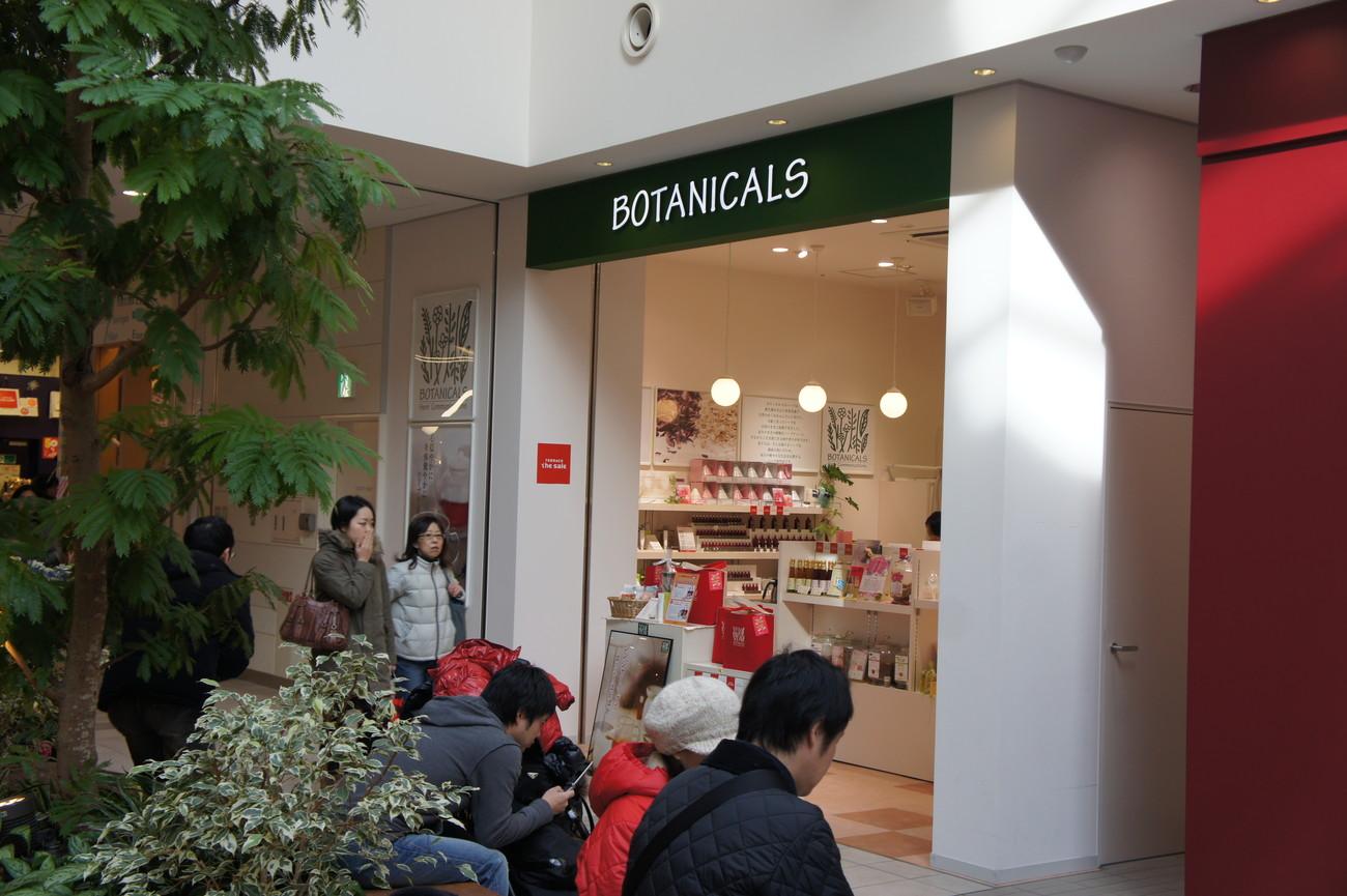 エンハーブ たまプラーザテラス店