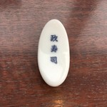 おたる政寿司 ぜん庵 -