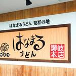 はなまるうどん - はなまるうどん発祥の地、讃岐本店