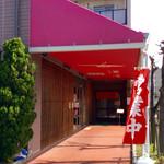 麺屋しんしん - 店舗外観。突き当りが入口。(左は別の店)