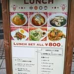 アジアンキッチン・ルークチン - 平日限定らしいランチはALL864円(税込) ドリンクバーと生春巻付。