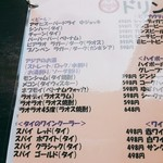 アジアンキッチン・ルークチン - ビール他お酒メニュー。