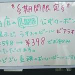 アジアンキッチン・ルークチン - ラオスのビアラオ割引のお知らせ。因みに現地ラオスでは大瓶が100円くらいでした。