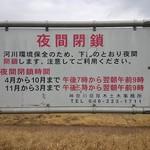 アジアンキッチン・ルークチン - 誰かが剝がしちゃったようですが、河川敷は今の時期なら9時から18時まで駐車可。