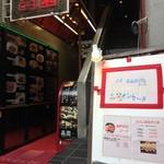 62944490 - 神戸南京町、広場の東にある、先日行った「昌園」があるビルの2Fにある洋食屋さんです(2017.2.22)