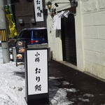 Otaruorizushi - お店の前の外看板