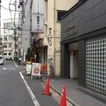 sync - 恵比寿神社の先に駄菓子屋バーの看板
