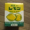 栃木乳業株式会社 - ドリンク写真:関東・栃木レモン